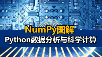 Python数据分析与科学计算基础篇:NumPy图解