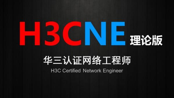 H3CNE华三认证网络工程师-理论版(录播精品课)