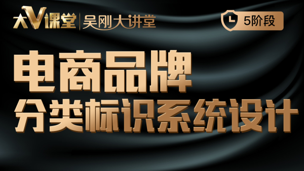【吴刚大讲堂】电商品牌分类标识系统设计(5阶段)