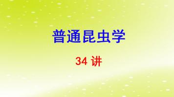第二军医大学 医学统计学 贺佳 38讲
