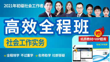 【不过重学】2021年初级社会工作者高效全程班  初级社会工作实务