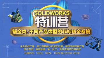 SolidWorks非标结构开发特训营-不同产品类型的非标钣金系统