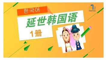 延世韩国语(一)第7课