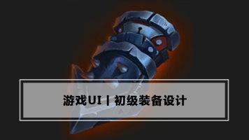 初级装备设计丨游戏UI丨绘画教程丨王氏教育集团