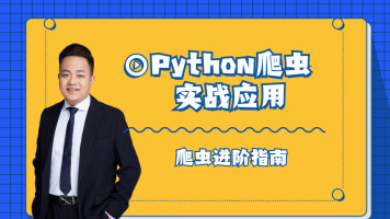 Python爬虫实战应用系列