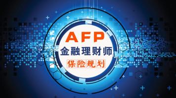 AFP 资格认证考试 保险规划备考专题 金标委 金融理财师 通关课程