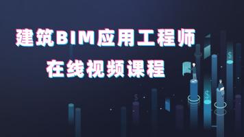 建筑BIM应用工程师视频课程