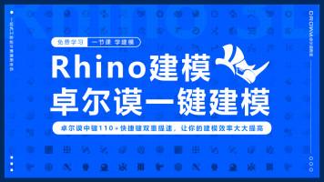 【卓尔谟犀牛中键】工业产品设计Rhino犀牛中键指令讲解