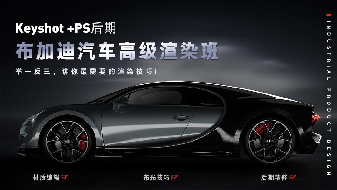 工业产品设计 Keyshot渲染-布加迪汽车渲染案例【品索设计】
