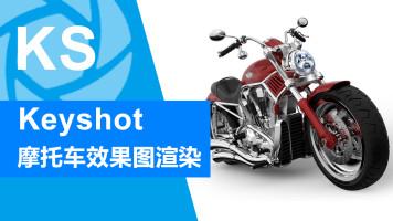Keyshot 摩托车综合渲染案例 rhino 3Dmax