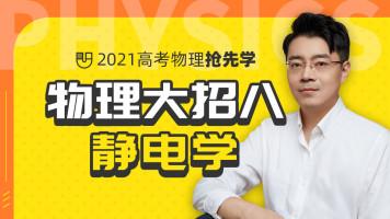 【2021大招系统班】大招八、静电学-王羽物理