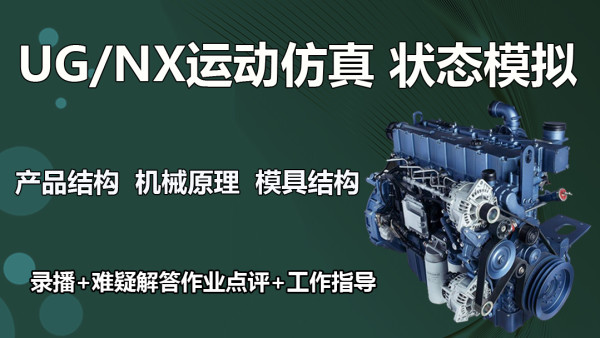 UG/NX/CAD运动仿真 产品结构 模具结构 机械原理