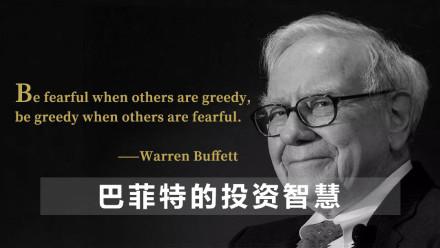 理财/投资/股票/基金/巴菲特的投资智慧