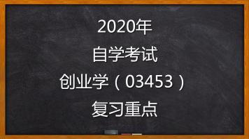 2020年自学考试创业学(03453)自考复习重点