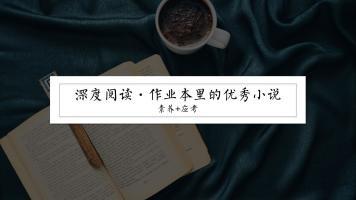 高中语文小说练习巩固及深度阅读·小说导读《生》【周帅】