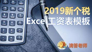2019新个税Excel工资表模板讲解