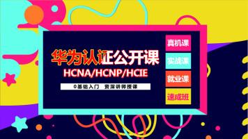 华为HCNA认证免费直播课-网络工程师必修课