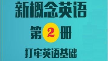 新概念英语第二册(全96讲)【理工学社】