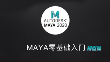 Maya零基础入门-模型篇