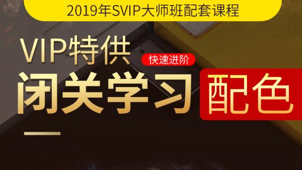 SVIP配色-电商美工大师班配套课程-PS淘宝美工实战-91缔范