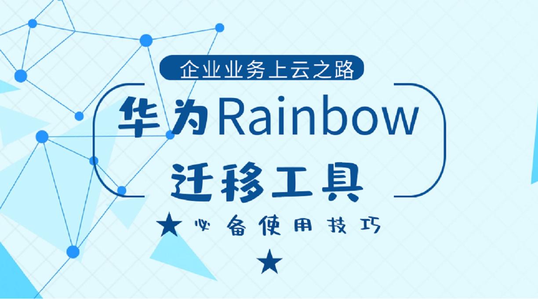 企业业务上云之路-华为Rainbow迁移工具