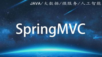 SpringMVC视频教程