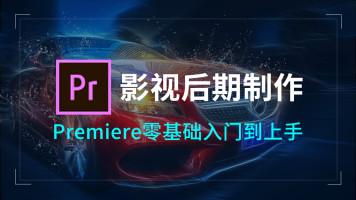 Premiere视频教程从零基础入门到上手-影视后期教学