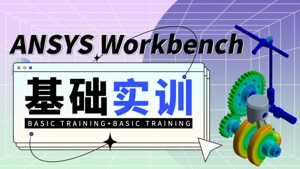 ANSYS Workbench 基础实训