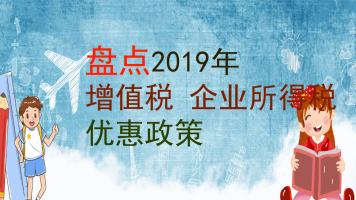 盘点2019年增值税、企业所得税新政策