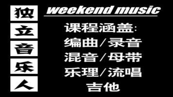 独立音乐人课程【编曲教程、混音教程、录音、母带、吉他、流唱】