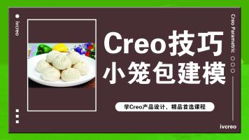 Creo/Proe小笼包高级曲面造型