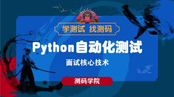 python自动化测试之面试核心技术【测码课堂】【虚竹老师】
