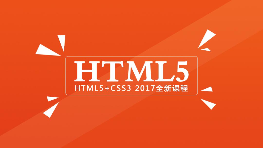 H5+CSS3 2017最新教程 前端开发必修课程 HTML【火星人学院】