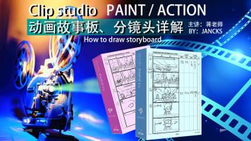 Clip studio Paint/Action 动画故事板、分镜头详解
