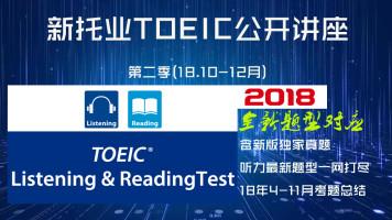 新托业TOEIC全网独家免费讲座第二季(18年听力新题型强化季)