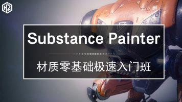 Substance Painter材质零基础极速入门班