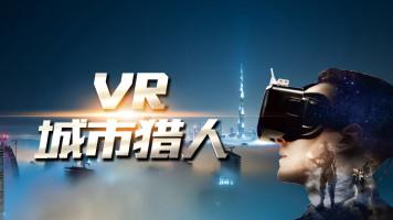 VR-城市猎人