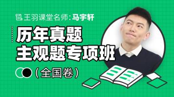 高考政治历年真题主观题专项班-马宇轩政治