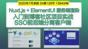 nuxt.js教程vue.js/element/axios博客社区项目实战SSO单点登录