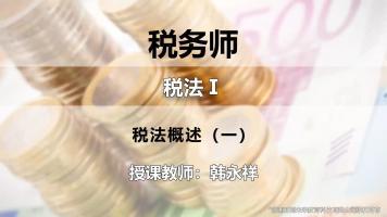韩永祥-税务师-税法一-教材精讲班-第一期