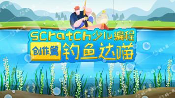 钓鱼达喵项目-Scratch少儿编程创作篇-码小易少儿编程教育