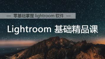 Lightroom 基础提升