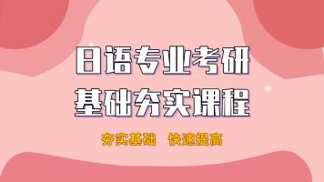2022日语专业考研基础夯实课程