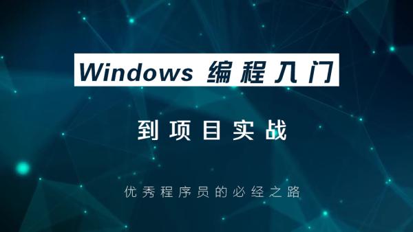 Windows工程师