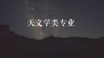 【天文学类专业】