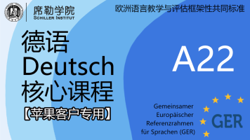 (IOS用户专用) 德语欧标A22核心课程