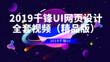 2019千锋UI网页设计全套视频(精品版)