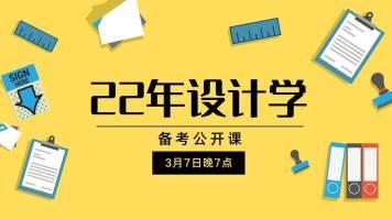 22年-川大设计学公开课