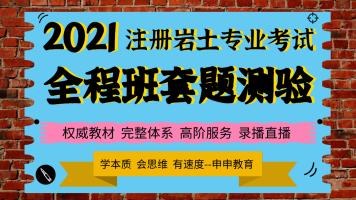 2021注册岩土专业考试全程班配套每周套题模拟测验【申申教育】
