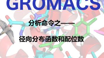 GROMACS分析命令之径向分布函数函数和配位数